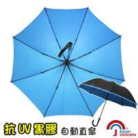 下雨天推薦雨靴/雨傘/雨衣推薦[Kasan] 抗UV黑膠自動直傘-藍色