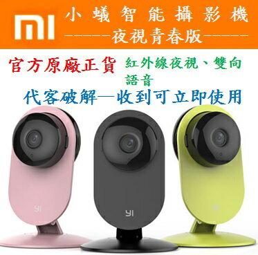 小米攝影機(f青春夜視版)/小蟻攝影機/智能攝影機/720P高清畫質/廣角/變焦/遠端連線/紅外線夜視/居家監控/雙向語音通話/移動偵測//小孩、嬰兒、寵物、老人照護/高CP---原廠現貨供應!
