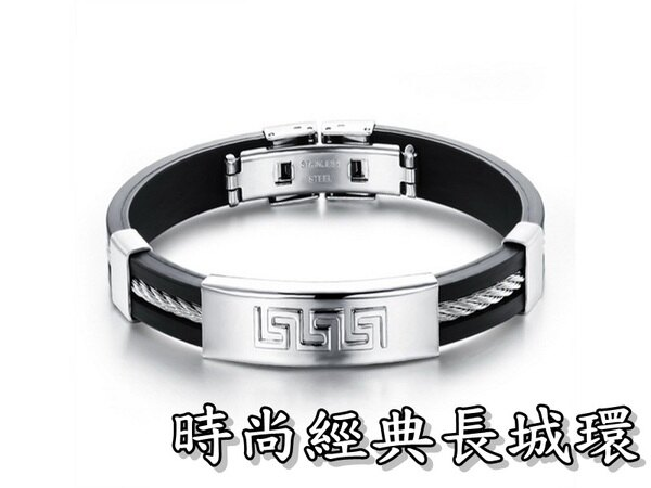 《316小舖》【Q242】(優質精鋼皮環-時尚經典長城環-單件價 /男性流行配件/個性手環/節日送禮推薦)