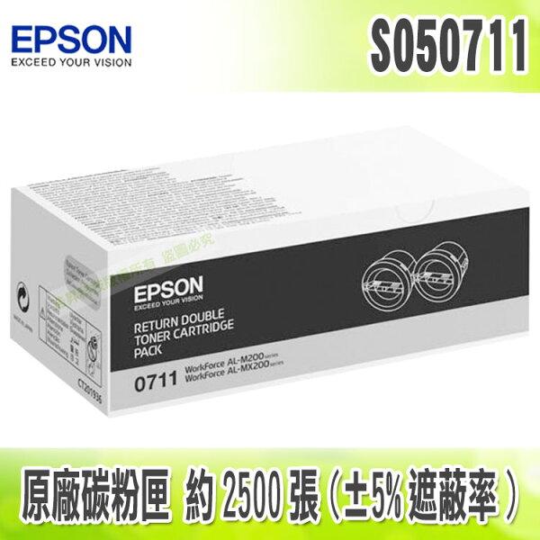 【浩昇科技】EPSON C13S050711 / S050711 雙包裝(單支2.5K) 原廠碳粉匣 適用 M200/MX200