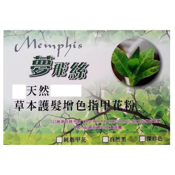 天然指甲花粉護髮增色劑*1盒(自然黑)