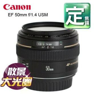 "Canon EF 50mm f/1.4 USM 平行輸入盒裝""正經800"""