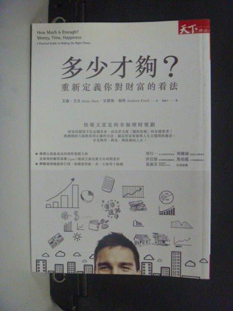 ~書寶 書T2/投資_JOH~多少才夠:重新定義你對財富的看法_艾倫.艾貝 ~  好康折扣