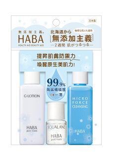 *優惠促銷*HABA無添加基礎保養限定組《康是美》