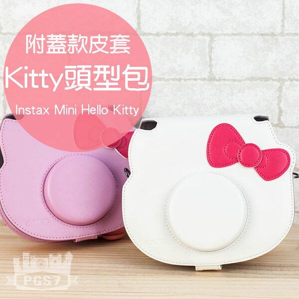 PGS7 富士 拍立得 皮套 - Mini Hello Kitty 頭型拍立得 40周年紀念款 專用皮套 相機包 附蓋款皮套 白色 粉色