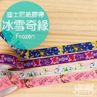 PGS7 日本紙膠帶 - 迪士尼 冰雪奇緣 Frozen 安娜 / 艾莎 / 雪寶