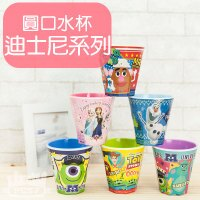 PGS7 日本迪士尼系列商品 - 迪士尼 圓口水杯 玩具總動員 / 唐老鴨 / 冰雪奇緣 / 怪獸大學