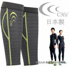 C3fit/壓縮腿套/加壓小腿套/機能褲/壓縮褲/緊身褲 Performance Calf Sleeves 日本製 3F00345-CL 灰黃