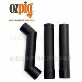 ^~ Ozpig ^~ 澳洲黑皮豬 彎曲煙囪組^(三節套裝^) 彎管加長三截排煙強化組 O