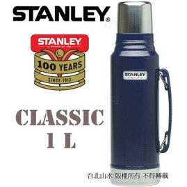 Stanley Classic 經典真空保溫瓶/美式復古軍用不鏽鋼保溫水壺 1L 錘紋藍 01254/台北山水