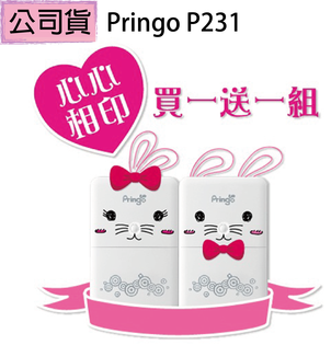 贈【原廠電池*1】【Hiti Pringo】P231 靚白雙機 買一送一組 (公司貨)