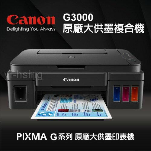 【限時特賣】Canon PIXMA G3000 原廠大供墨複合機 多功能相片複合機