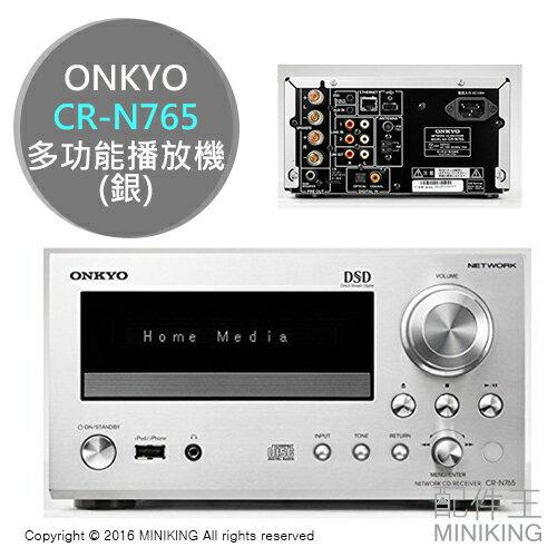 【配件王】日本代購 一年保 ONKYO CR-N765 銀 多功能播放機 網路Hi-RES CD撥放器