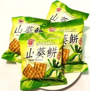(台灣) 南投竹山日香 山葵餅乾 600公克 103元