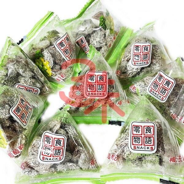 (台灣) 來新 零食物語 梅子鹹葡萄乾(鹹葡萄乾)600公克(1斤) 100元