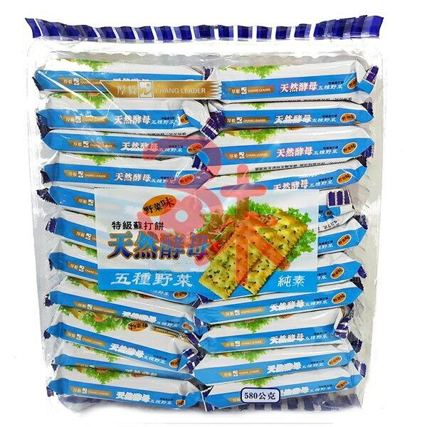(馬來西亞) 厚毅 五種野菜原味蘇打餅 580公克 106元 【 4719778005129 】(厚毅-天然酵母(野菜原味)) (厚毅天然酵母特級蘇打餅-野菜味)
