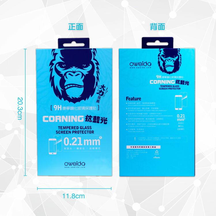 【oweida】康寧抗藍光玻璃 螢幕保護貼0.21mm 5