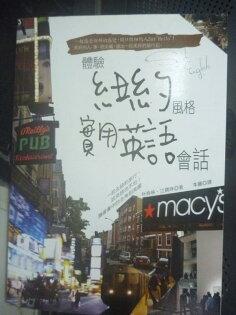 【書寶二手書T1/語言學習_JQD】體驗紐約風格實用英語會話_樸姝映_附光碟
