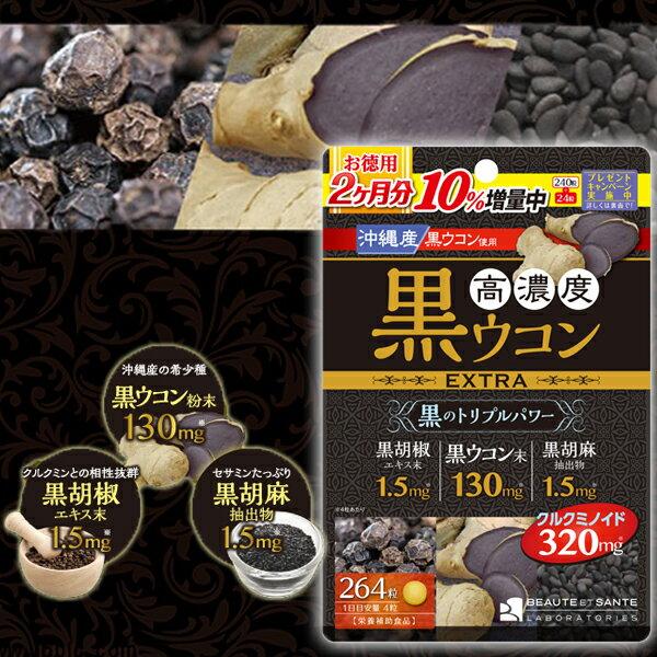 【日本Beaute Sante-lab生酵素230】高濃度黑薑黃EXTRA碇(264粒) 0