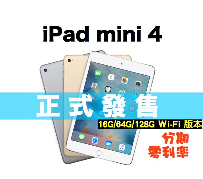 Apple iPad mini 4 Wifi版 64G 台灣原廠公司貨 保固一年 三色