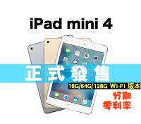Apple 蘋果商品推薦Apple iPad mini 4 Wifi版 32G 台灣原廠公司貨 保固一年 三色