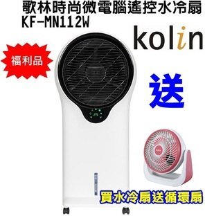 (福利品)(贈*循環扇) KF-MN112W【歌林】時尚微電腦遙控水冷扇 保固免運-隆美家電