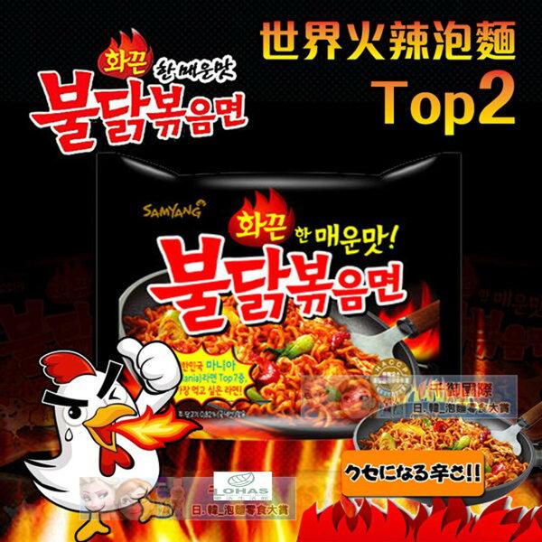 下殺↘$38.00 (原價$45.00)韓國 三養火辣雞肉風味炒麵 全球最辣泡麵TOP2   樂活生活館