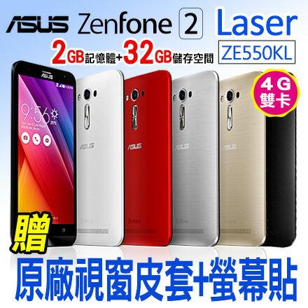 ASUS ZenFone 2 Laser 5.5 吋 (2G/32G) 贈原廠視窗皮套+螢幕貼 4G LTE 智慧型手機 ZE550KL 免運費
