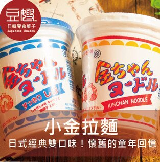 【豆嫂】日本泡麵 小金食堂拉麵(鹽味/日式風味)