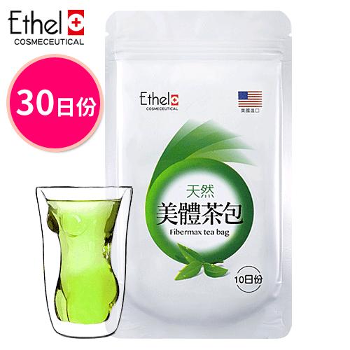 草本美體茶包 (30日份)