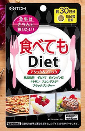 井藤大餐Diet 酵素30日分
