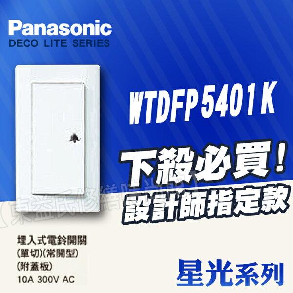 【東益氏】Panasonic國際牌開關插座+星光系列WTDFP5401K大面板電鈴押扣附蓋板+另售中一電面板 插座