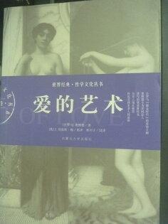 【書寶二手書T1/兩性關係_WFO】愛的藝術_奧維德_簡體書