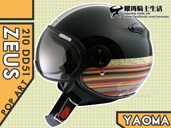 ZEUS安全帽|210C DD51 普普風 黑 飛行帽 復古帽 半罩帽 『耀瑪騎士生活機車部品』