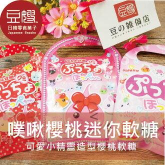 【即期特價】日本零食 UHA味覺糖 噗啾迷你櫻桃精靈軟糖