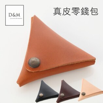 D&M 文青皮革手工零錢包【K00016】