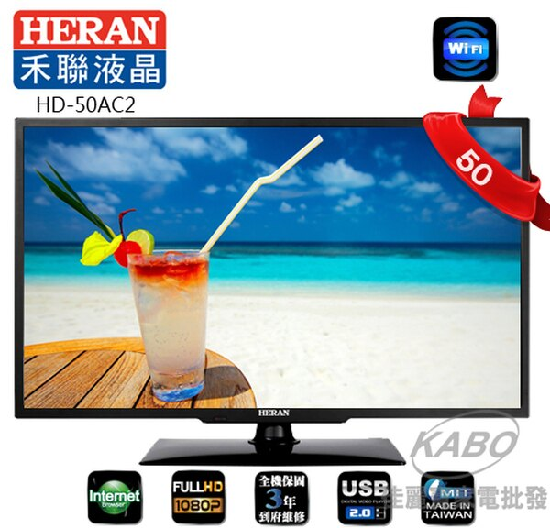 【佳麗寶】-【禾聯HERAN】50型-HERTV Smart LED液晶顯示器HD-50AC2