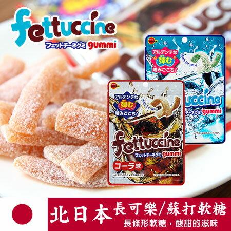 日本 北日本Fettuccine 長條可樂/蘇打軟糖 50g 長條軟糖 可樂軟糖 蘇打軟糖 BOURBON【N101335】