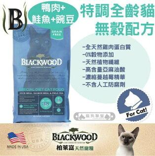 限時特價+貓狗樂園+ BLACKWOOD柏萊富【特調無穀全貓。鴨肉鮭魚豌豆。4磅】640元