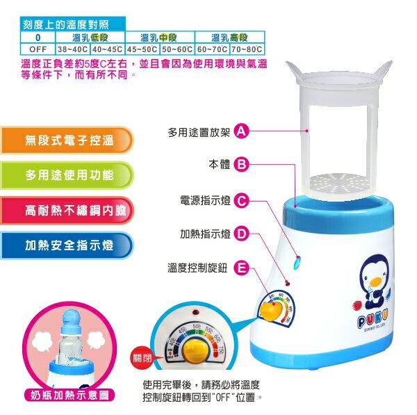 『121婦嬰用品館』PUKU電子溫奶器 3