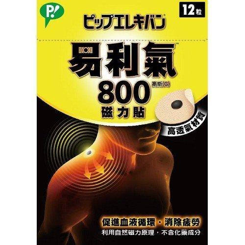 易利氣磁力貼 一般型 800高斯 12粒/盒◆德瑞健康家◆【DR194】