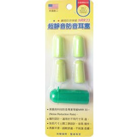 美國超靜音防音耳塞 4入◆德瑞健康家◆【DR228】