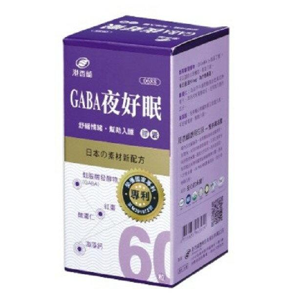 港香蘭 GABA夜好眠60粒/瓶◆德瑞健康家◆【DR590】