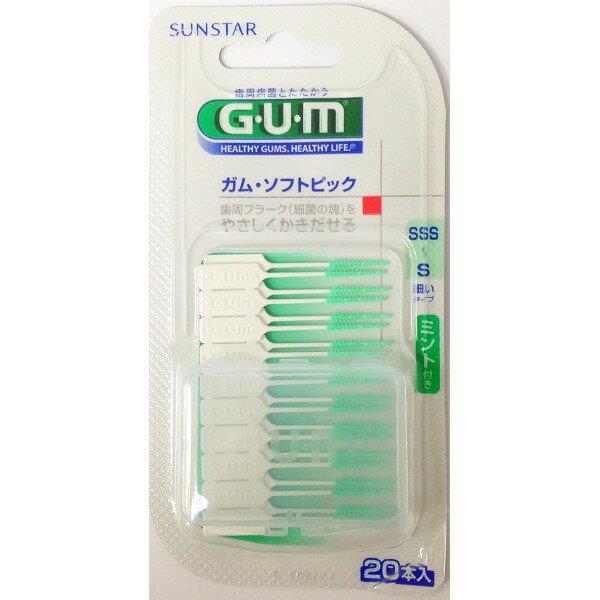 GUM 橡膠 牙間刷 齒間刷 S號 20支/卡◆德瑞健康家◆【DR595】