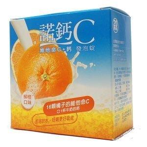 諾鈣C發泡錠 柳橙口味 20粒/盒◆德瑞健康家◆【DR418】
