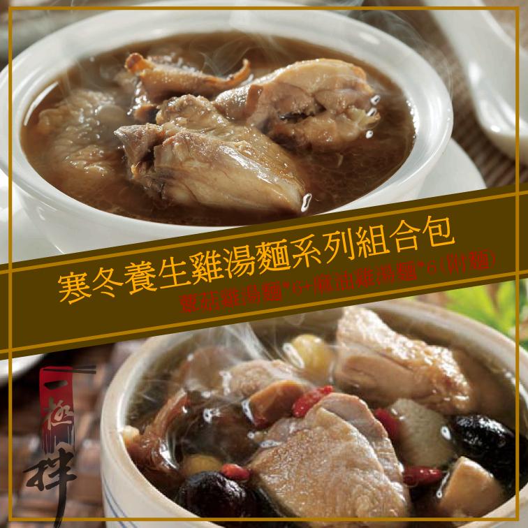 寒冬養生雞湯麵系列