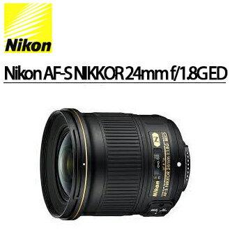 ★分期零利率 ★Nikon AF-S NIKKOR 24mm f/1.8G ED   單眼相機用定焦鏡頭  國祥/榮泰公司貨 (加碼送正版LENS PEN拭鏡筆)