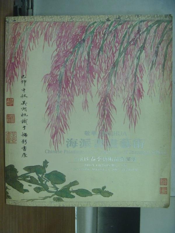 ~書寶 書T1/收藏_PKP~敬華2003 拍賣會_海派書畫藝術_2003 8 23 ~