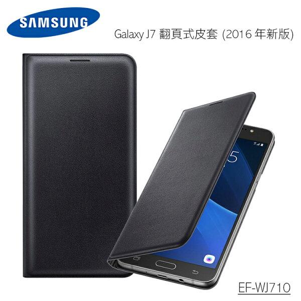 Samsung Galaxy J7 (2016) J710 原廠 皮革翻頁式皮套/EF-WJ710/側翻皮套/磁吸皮套/保護套/原廠皮套/手機皮套/保護殼