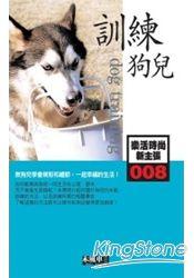 訓練狗兒-樂活時尚新主張008